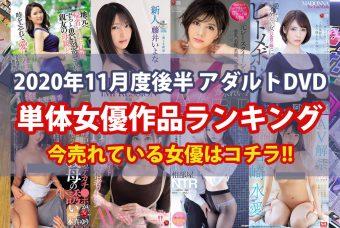 アダルトDVD女優単体作品ランキング(2020年11月度後半)