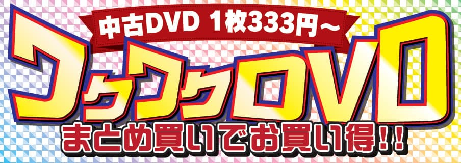 アダルトDVD333円よりワクワクDVD