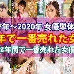 "<span class=""title"">過去3年間で一番売れたAV女優(2017年~2020年)</span>"