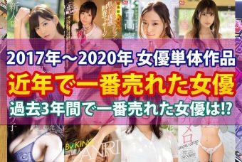 過去3年間で一番売れたAV女優(2017年~2020年)