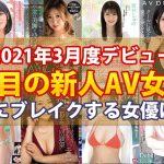 "<span class=""title"">2021年3月度 注目のAV女優デビュー作品</span>"