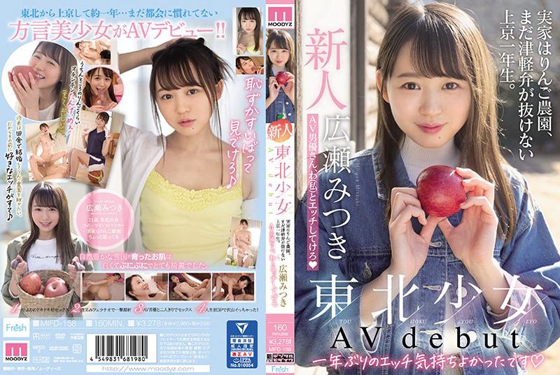 新人東北少女AVdebut 実家はりんご農園、まだ津軽弁が抜けない上京一年生。 AV男優さん、わ(私)とエッチしてけろ 広瀬みつき