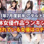 アダルトDVD女優単体作品ランキング(2021年7月度前半)