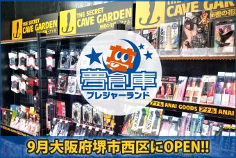 【新店9月1日オープン】夢創庫プレージャーランド 堺店