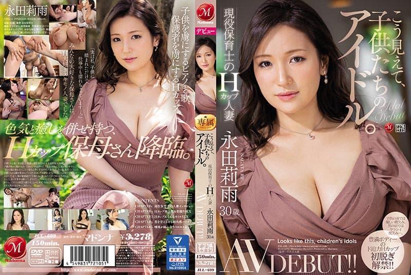 こう見えて、子供たちのアイドル。 現役保育士のHカップ人妻 永田莉雨 30歳 AV DEBUT!!