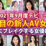 "<span class=""title"">2021年9月度 注目のAV女優デビュー作品</span>"