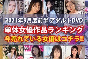 アダルトDVD女優単体作品ランキング(2021年9月度前半)