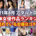 "<span class=""title"">アダルトDVD女優単体作品ランキング(2021年8月度)</span>"